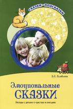 Эмоциональные сказки. Беседы с детьми о чувствах и эмоциях, Е. А. Алябьева