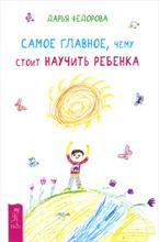 Самое главное, чему стоит научить ребенка, Дарья Федорова
