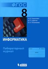 Информатика. 8 класс. Лабораторный журнал, Н. Д. Угринович, И. А. Серегин, О. А. Полежаева