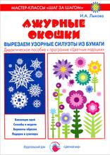Ажурные окошки. Вырезаем узорные силуэты из бумаги, И. А. Лыкова