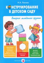 Конструирование в детском саду. Вторая младшая группа, И. А. Лыкова