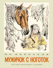 Мужичок с ноготок, Н. А. Некрасов