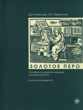 Золотое перо. Пособие по развитию навыков письменной речи. Книга для учащегося (+ CD), Д. В. Колесова, А. А. Харитонов