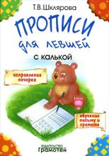 Прописи с калькой для левшей, Т. В. Шклярова
