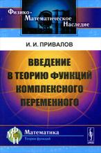 Введение в теорию функций комплексного переменного, И. И. Привалов