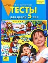 Тесты для детей 5 лет, Е. В. Колесникова