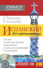 Испанский без преподавателя (+ CD), Р. Гонсалес, Р. Алимова