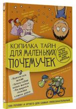 Копилка тайн для маленьких почемучек, А. Мерников