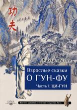 Взрослые сказки о Гун-Фу. Часть 1. Ци-Гун, Михаил Роттер