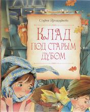 Клад под старым дубом, Софья Прокофьева