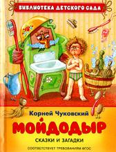 Мойдодыр. Сказки и загадки, Корней Чуковский