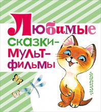 Любимые сказки-мультфильмы, Сутеев Владимир Григорьевич