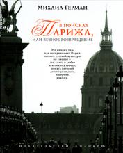 В поисках Парижа, или Вечное возвращение, Михаил Герман