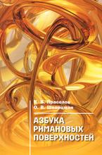 Азбука римановых поверхностей, В. В. Прасолов, О. В. Шварцман