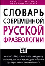 Словарь современной русской фразеологии, А. В. Жуков, М. Е. Жукова