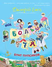 Бунт пупсиков, Д. А. Емец
