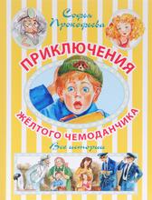 Приключения желтого чемоданчика. Все истории, Софья Прокофьева