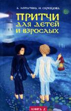 Притчи для детей и взрослых. Книга 2, А. Лопатина, М. Скребцова