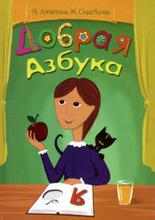 Добрая азбука, А. Лопатина, М. Скребцова
