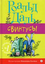 Свинтусы, Роальд Даль