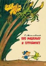 Про Машеньку и горошинку, С. Могилевская