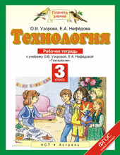 Технология. 3 класс. Рабочая тетрадь, О. В. Узорова, Е. А. Нефедова