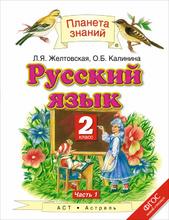 Русский язык. 2 класс. В 2 частях. Часть 1, Л. Я. Желтовская, О. Б. Калинина