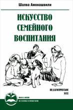 Искусство семейного воспитания, Шалва Амонашвили