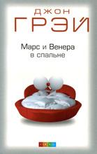 Марс и Венера в спальне, Джон Грэй