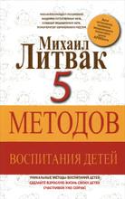 5 методов воспитания детей, Михаил Литвак
