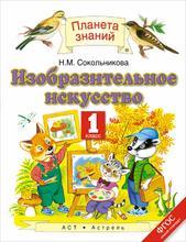 Изобразительное искусство. 1 класс. Учебник, Н. М. Сокольникова