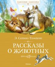 Рассказы о животных, Э. Сетон-Томпсон