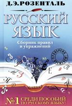 Русский язык. Сборник правил и упражнений, Д. Э. Розенталь