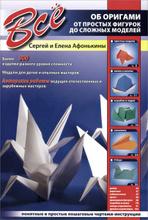 Все об оригами. От простых фигурок до сложных моделей, Сергей и Елена Афонькины