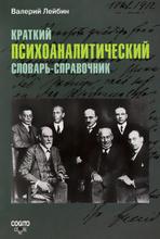 Краткий психоаналитический словарь-справочник, Валерий Лейбин