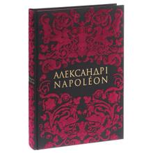 Александр I / Napoleon, Виктор Безотосный,Ф. Петров,Андрей Яновский