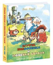 Муфта, Полботинка и Моховая Борода. Книги 1, 2, Эно Рауд