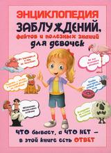 Энциклопедия заблуждений, фактов и полезных знаний для девочек, А. Г. Мерников