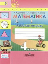 Математика. 4 класс. Рабочая тетрадь. В 2 частях. Часть 1, Г. В. Дорофеев, Т. Н. Миракова, Т. Б. Бука