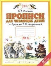 """Прописи для читающих детей к """"Букварю"""" Т. М. Андриановой. 1 класс. В 4 тетрадях. Тетрадь №4, В. А. Илюхина"""