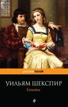 Уильям Шекспир. Сонеты / William Shakespeare: Sonnets, Уильям Шекспир