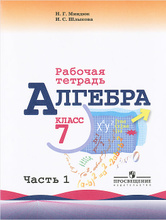 Алгебра. 7 класс. Рабочая тетрадь. В 2 частях. Часть 1, Н. Г. Миндюк, И. С. Шлыкова