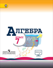 Алгебра. 7 класс. Учебник, Ю. Н. Макарычев, Н. Г. Миндюк, К. И. Нешков, С. Б. Суворова