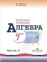 Алгебра. 7 класс. Рабочая тетрадь. В 2 частях. Часть 2, Н. Г. Миндюк, И. С. Шлыкова