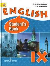 English IX: Student's Book / Английский язык. 9 класс. Учебник, О. В. Афанасьева, И. В. Михеева