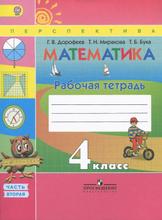 Математика. 4 класс. Рабочая тетрадь. В 2 частях. Часть 2, Г. В. Дорофеев, Т. Н. Миракова, Т. Б. Бука