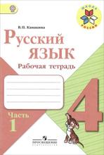 Русский язык. 4 класс. Рабочая тетрадь. В 2 частях. Часть 1, В. П. Канакина