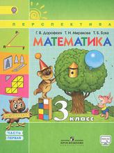 Математика. 3 класс. Учебник. В 2 частях. Часть 1, Г. В. Дорофеев, Т. Н. Миракова, Т. Б. Бука