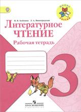 Литературное чтение. 3 класс. Рабочая тетрадь, М. В. Бойкина, Л. А. Виноградская