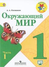 Окружающий мир. 1 класс. Учебник. В 2 частях. Часть 1, А. А. Плешаков